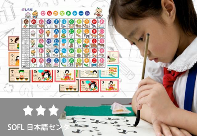 Cách học tiếng Nhật hiệu quả cho người mới bắt đầu