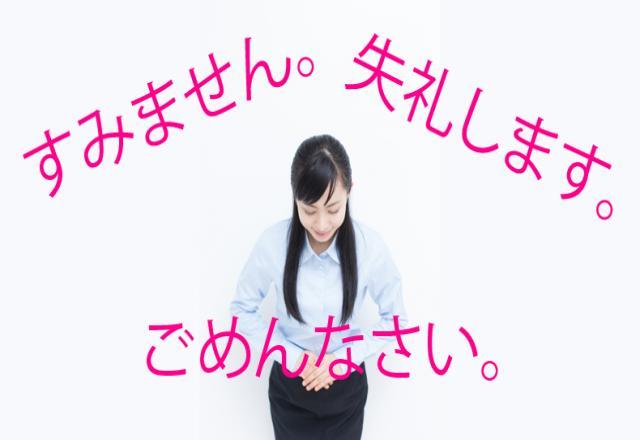 Học tiếng Nhật giao tiếp với 11 cách xin lỗi trong tiếng Nhật