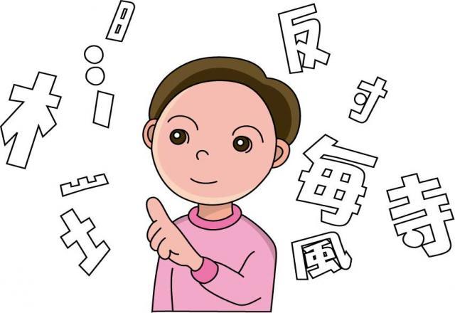 Cách dùng trợ từ は trong tiếng Nhật