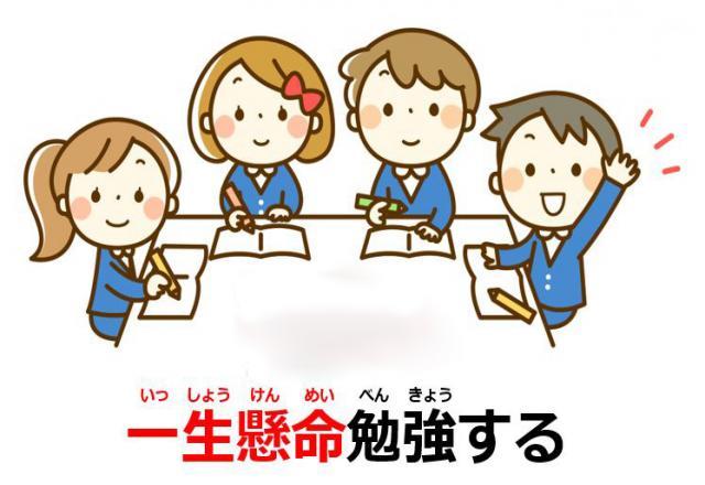 Lợi ích của việc cùng học tiếng Nhật theo học nhóm