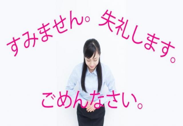 11 cách nói xin lỗi trong tiếng Nhật giao tiếp