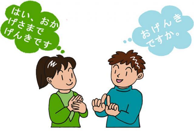 Tìm hiểu ngôn ngữ cơ thể hỗ trợ giao tiếp tiếng Nhật