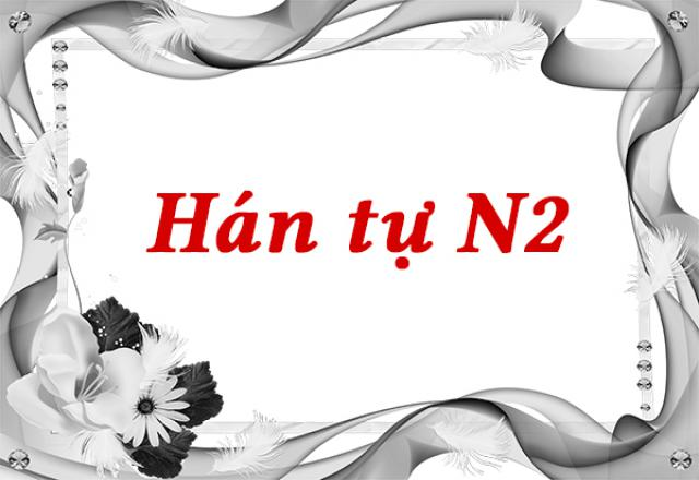 Tất cả các Hán tự thường xuất hiện trong JLPT N2